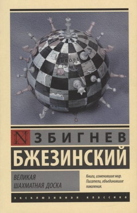 цены на Бжезинский З. Великая шахматная доска  в интернет-магазинах