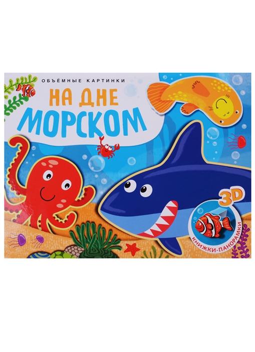 книжки панорамки Книжки-панорамки Объемные картинки На дне морском