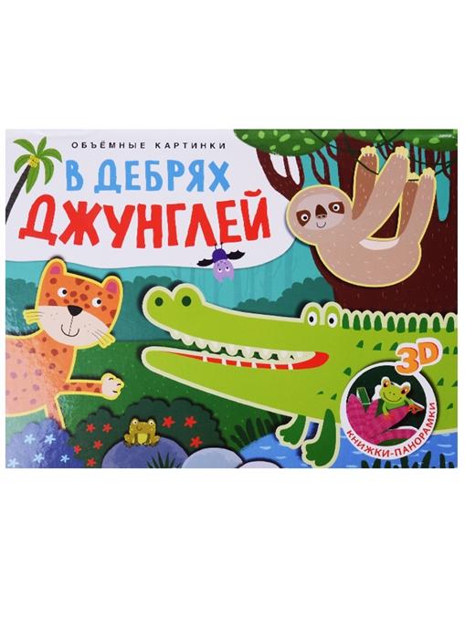 Книжки-панорамки Объемные картинки В дебрях джунглей