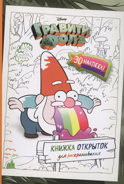 Гравити Фолз Книжка открыток для раскрашивания наклейки саломатина е и отв ред гравити фолз книжка открыток для раскрашивания наклейки