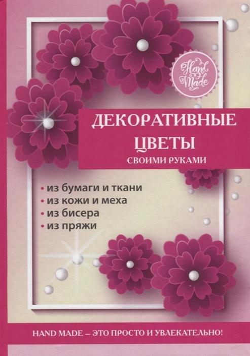 Каминская Е. (сост.) Декоративные цветы своими руками цены онлайн