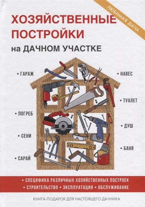 Плотникова Т. Хозяйственные постройки на дачном участке