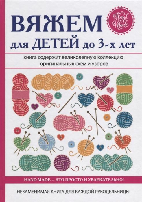 Каминская Е. Вяжем для детей до 3-х лет е а каминская вяжем одежду для детей до 3 х лет