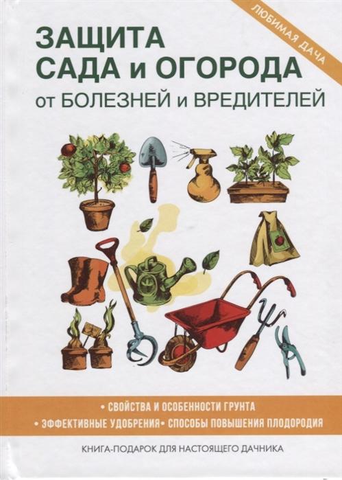 Кашин С. (сост.) Защита сада и огорода от болезней и вредителей цена и фото