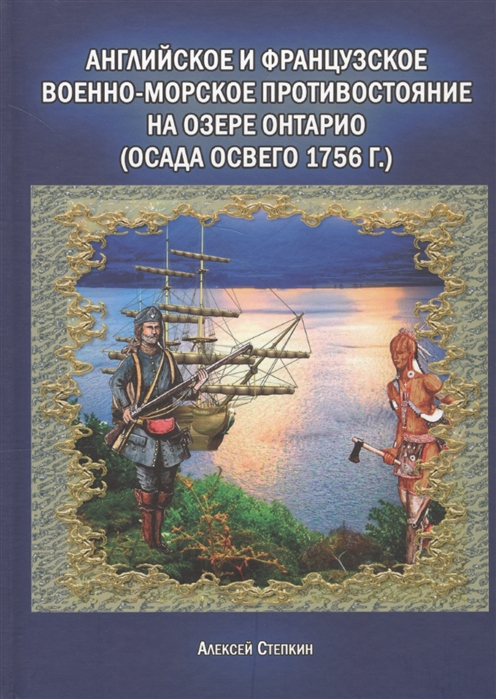 Степкин А. Английское и французское военно-морское противостояние на озере Онтарио осада Освего 1756г