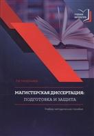 Магистерская диссертация. Подготовка и защита. Учебно-методическое пособие