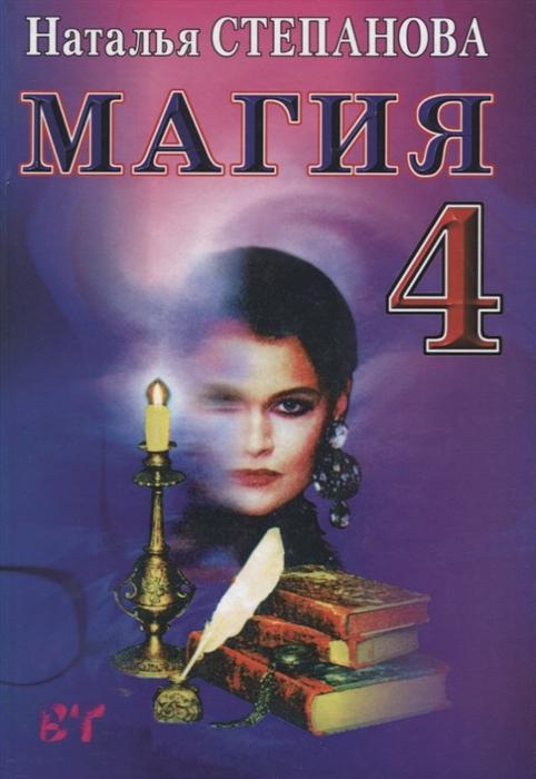 Степанова Н. Магия - 4 Заговоры на все случаи жизни