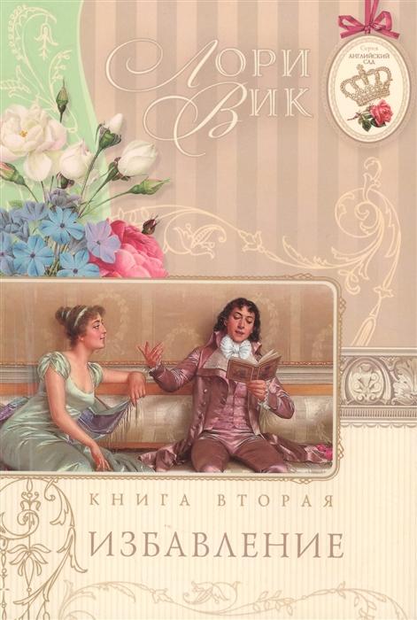 Вик Л. Избавление Книга вторая юлия вик конец осени