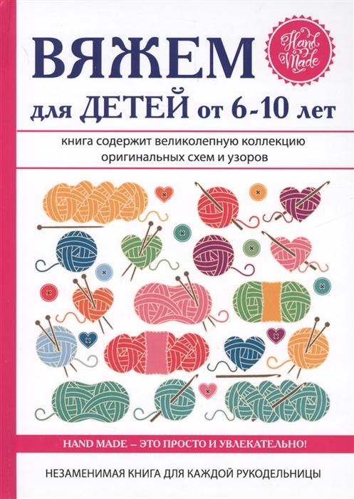 Каминская Е. Вяжем для детей от 6-10 лет е а каминская вяжем одежду для детей до 3 х лет