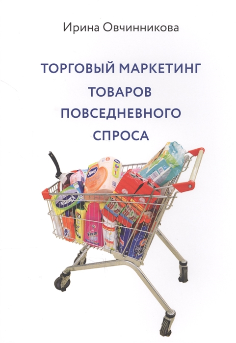 Овчинникова И. Торговый маркетинг товаров повседневного спроса цены онлайн