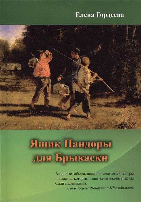 Купить Ящик Пандоры для Брыкаски, Спутник+, Проза для детей. Повести, рассказы