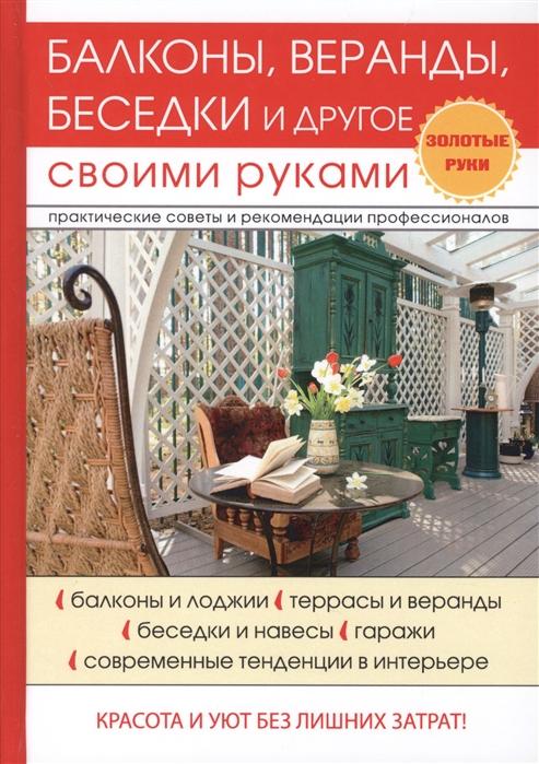 Серикова Г. Балконы веранды беседки и другое своими руками