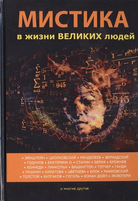 цена на Лобков Д. Мистика в жизни великих людей