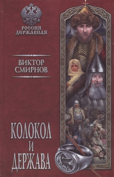 Смирнов В. Колокол и держава смирнов в г колокол и держава