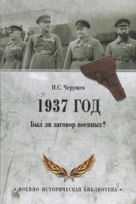 Черушев Н. 1937 год Был ли заговор военных черушев н из эпохи сталина четыре тайны тридцатых годов