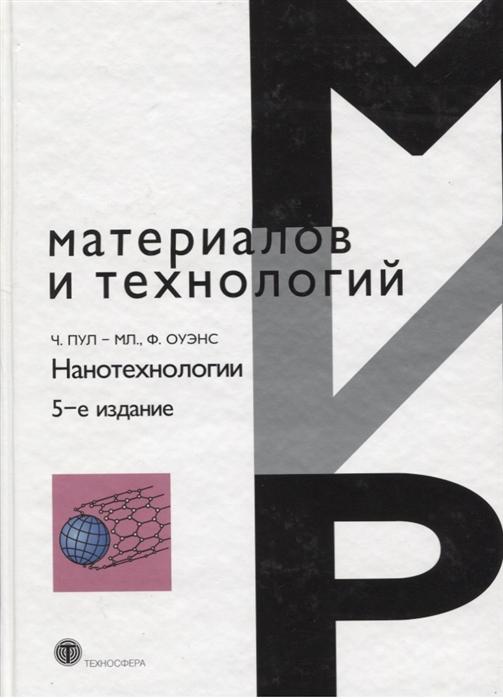 Пул Ч. Оуэнс Ф. Нанотехнологии цена