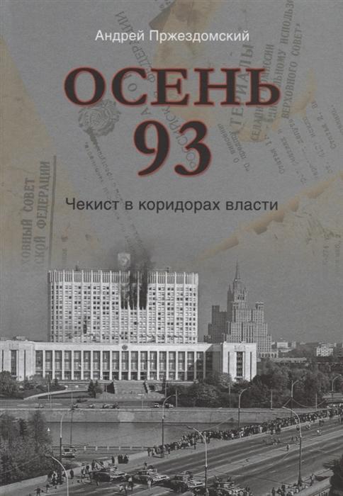 Пржездомский А. Осень 93 Чекист в коридорах власти