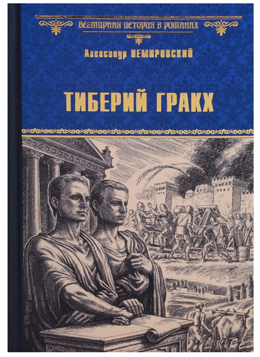 Немировский А. Тиберий Гракх тиберий крайгер леониэль меч кракена
