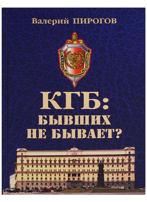 Пирогов В. КГБ бывших не бывает валерий пирогов фсб бывших не бывает