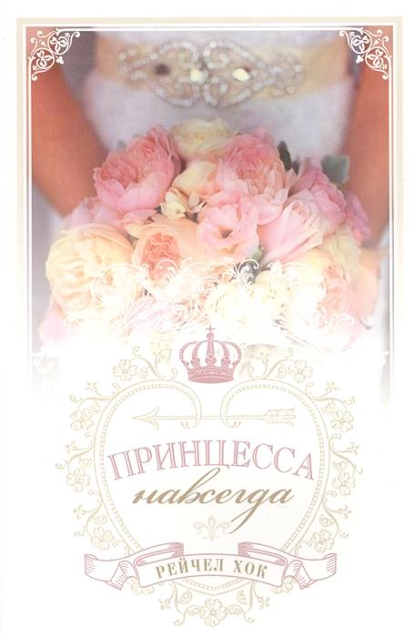 Купить Королевские свадьбы Книга 2 Принцесса навсегда, Виссон, Сказки