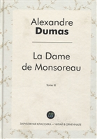 La Dame de Monsoreau. Tome III = Графиня де Монсоро. Т. 3 (роман на французском языке)