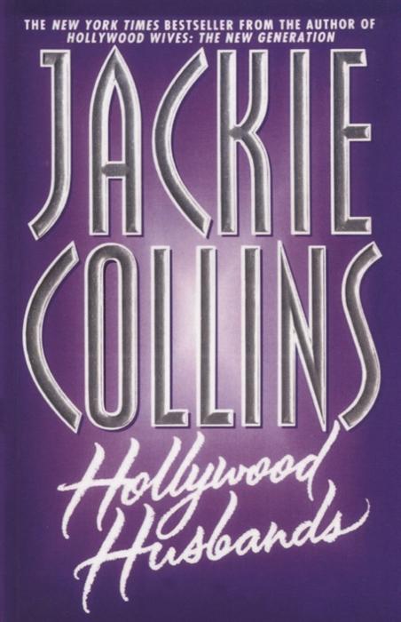 Фото - Collins J. Hollywood Husbands collins jackie hollywood husbands