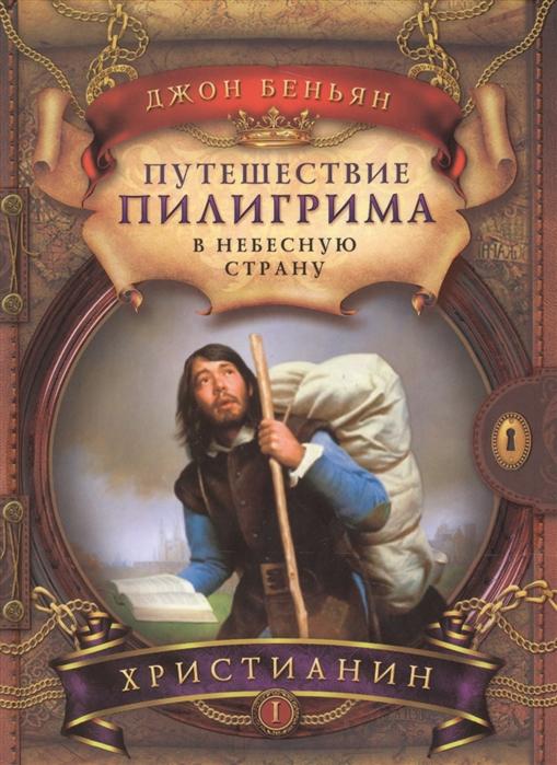 Беньян Дж. Путешествие пилигрима в Небесную страну Часть 1 Христианин недорого