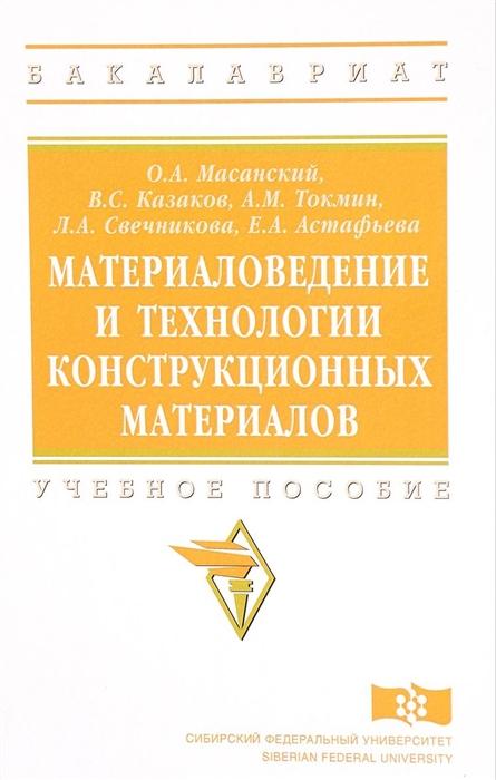 Материаловедение и технологии конструкционных материалов Учебное пособие