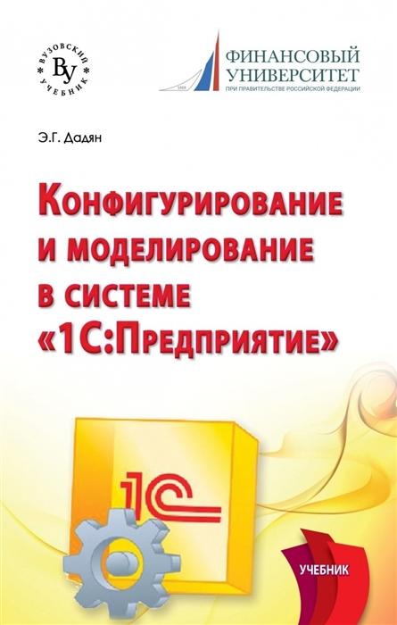 Дадян Э. Конфигурирование и моделирование в системе 1С Предприятие Учебник цена