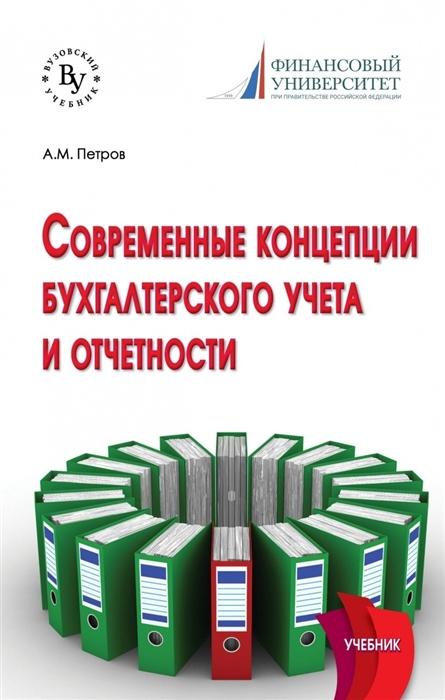 Петров А. Современные концепции бухгалтерского учета и отчетности Учебник методология и концепции бухгалтерского учета