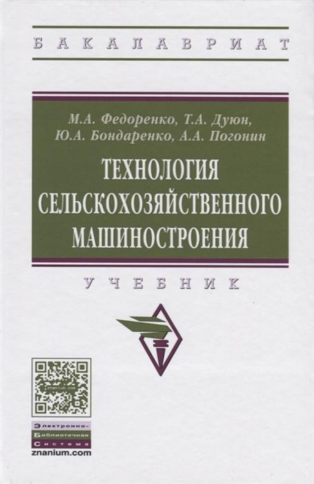 Федоренко М., Дуюн Т., Бондаренко Ю., Погонин А. Технология сельскохозяйственного машиностроения Учебник