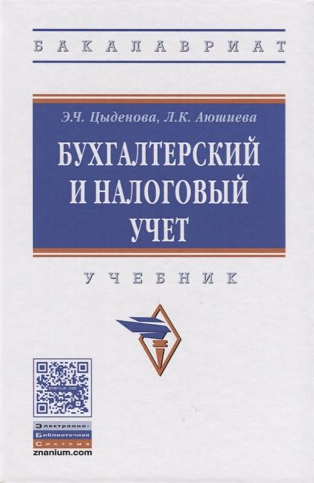 Бухгалтерский и налоговый учет Учебник