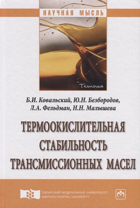 Ковальский Б., Безбородов Ю., Фельдман Л., Малышева Н. Термоокислительная стабильность трансмиссионных масел цена