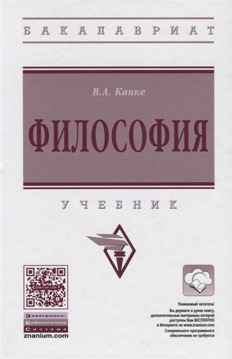 Канке В. Философия Учебник