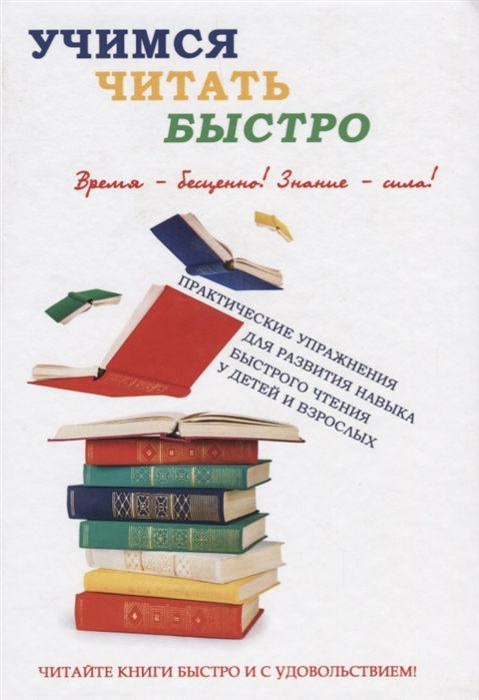 скачать книгу учимся читать быстро с вкладышами