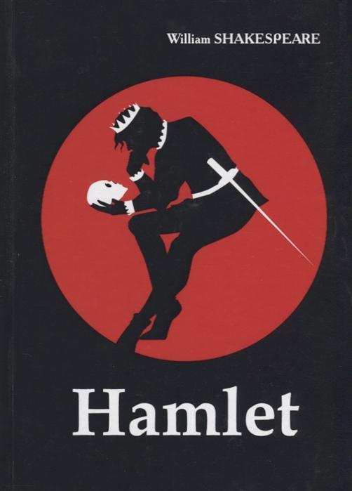 Shakespeare W. Hamlet Книга на английском языке goethe j w faust книга на английском языке