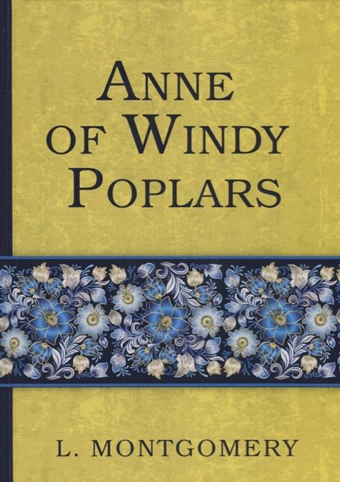 Montgomery L. Anne of Windy Poplars цена в Москве и Питере