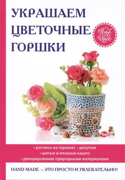 горшки Михайлова Е. Украшаем цветочные горшки