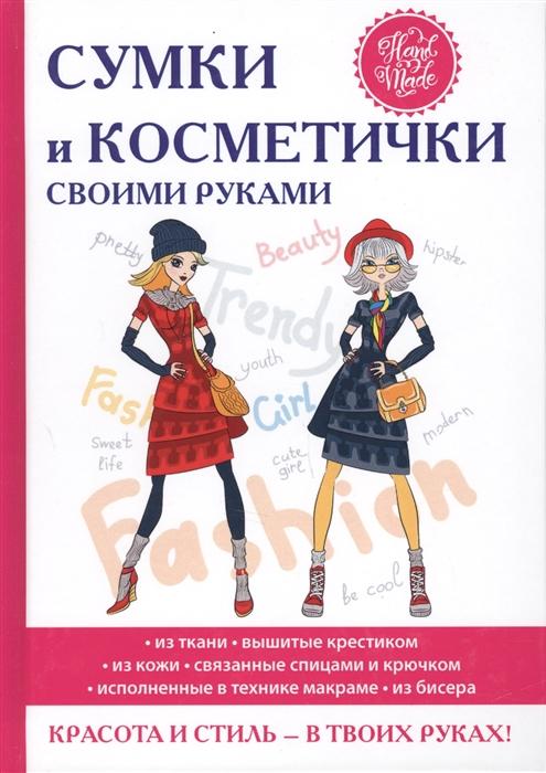 Шилкова Е. Сумки и косметички своими руками цены онлайн