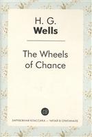 The Wheels of Chance = Колеса фортуны