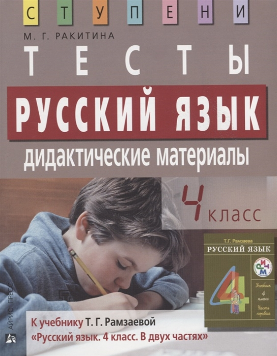 Русский язык 4 класс Тесты Дидактические материалы