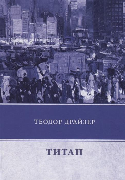 Драйзер Т. Титан