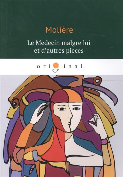 Moliere Le Medecin Malgre Lui Et D autres Pieces трусы шорты женские luiet