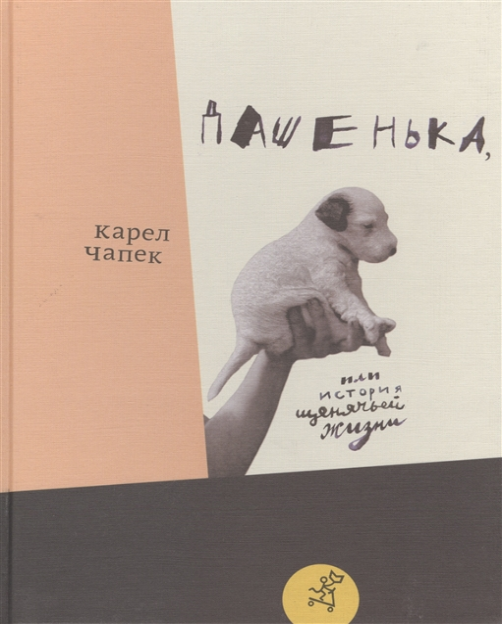 Купить Дашенька или история щенячьей жизни, Самокат, Проза для детей. Повести, рассказы
