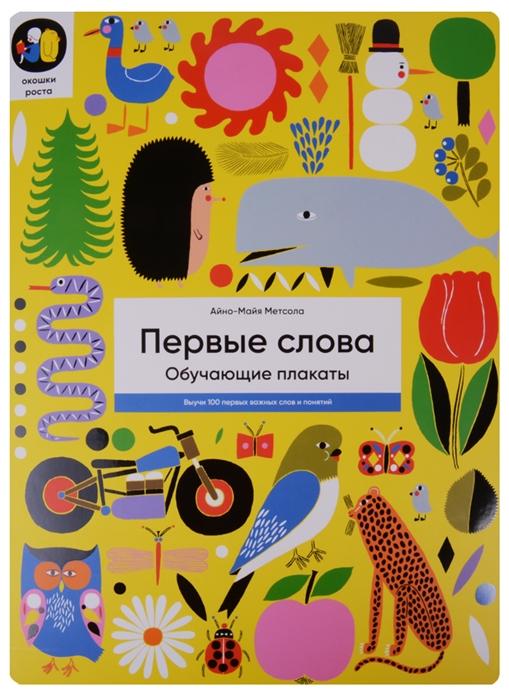 обучающие плакаты Метсола А.-М. (худ.) Первые слова Обучающие плакаты Выучи 100 первых важных слов и понятий