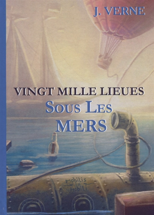 Verne J. Vingt Mille Lieues Sous Les Mers verne jules vingt mille lieues sousles mers 20000 лье под водой