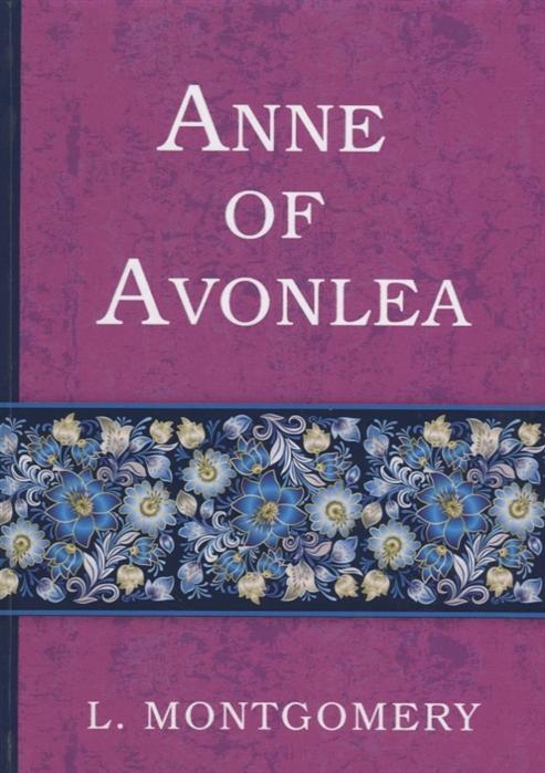 Montgomery L. Anne of Avonlea цена в Москве и Питере