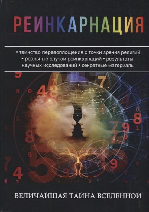 Разумовская Е. (сост.) Реинкарнация Величайшая тайна Вселенной