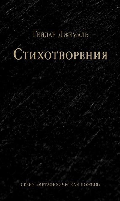 Джемаль Г. Стихотворения
