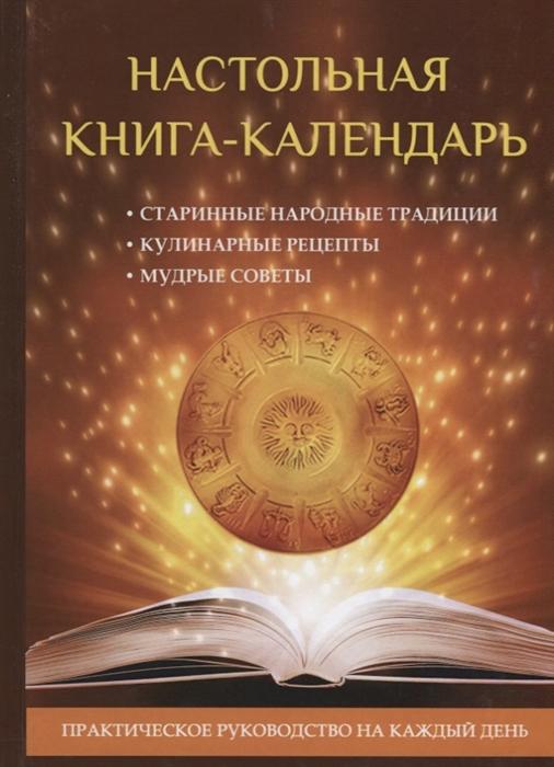 Настольная книга-календарь Практическое руководство на каждый день